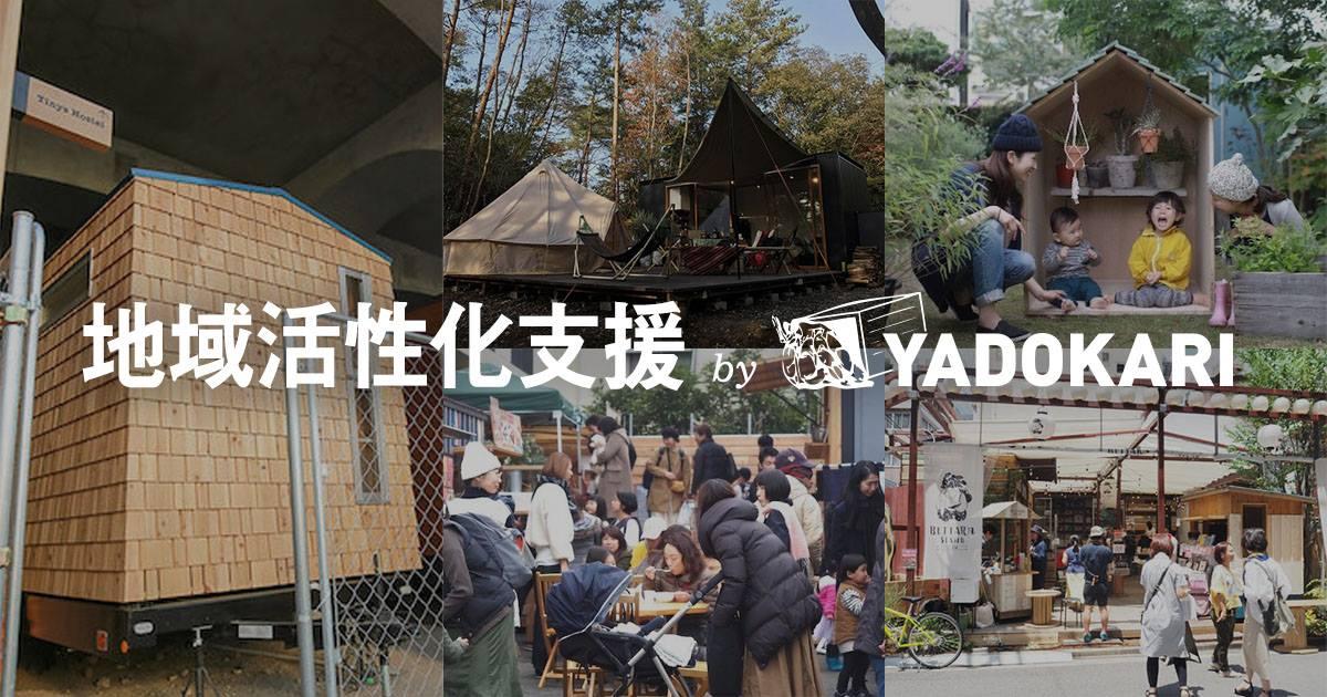 地域活性化支援・遊休不動産活用 プロデュース by YADOKARI